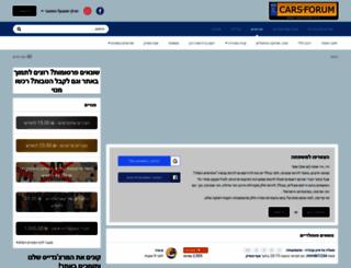 carsforum.co.il screenshot
