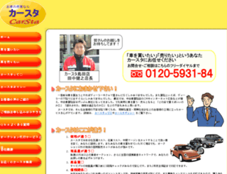 carsta.jp screenshot