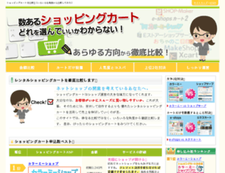 cart-hikaku.com screenshot