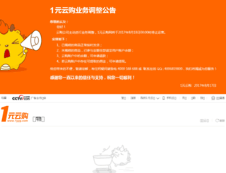 cart.1yyg.com screenshot