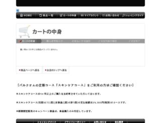 cart.bulk.co.jp screenshot