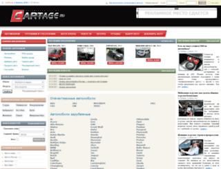 cartage.ru screenshot