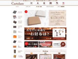 cartolare.jp screenshot