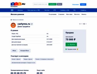 cartyres.ru screenshot