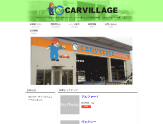 carvillage.co.jp screenshot