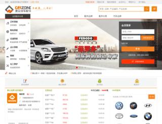 carzone.cn screenshot
