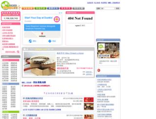 casanova.shopcool.com.tw screenshot