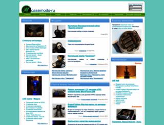 casemods.ru screenshot