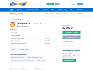 caseplus.ru screenshot