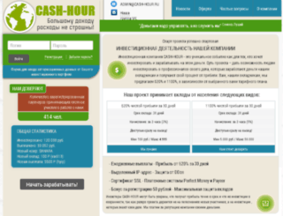 cash-hour.ru screenshot