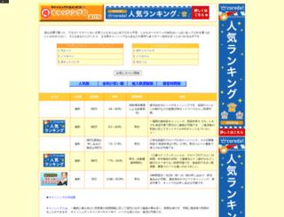 cash.fc2web.com screenshot