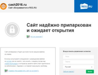 cash2016.ru screenshot