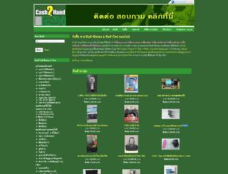 cash2hand.com screenshot