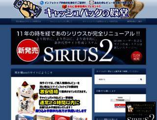 cashback.seo-man.biz screenshot