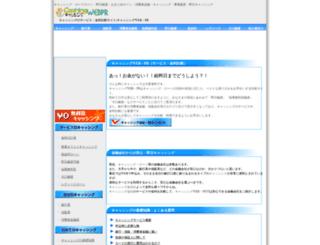 cashing.web-pr.jp screenshot