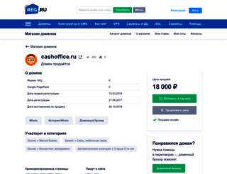 cashoffice.ru screenshot