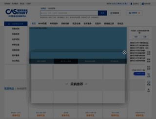casmart.com.cn screenshot
