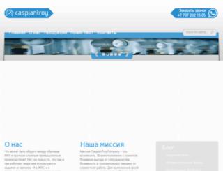 caspiantroy.kz screenshot