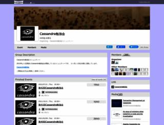 casstudy.connpass.com screenshot