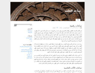 castleclock.wordpress.com screenshot