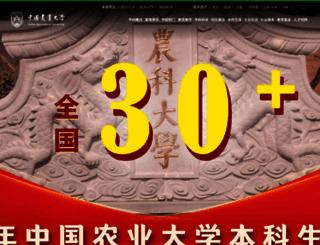 cau.edu.cn screenshot
