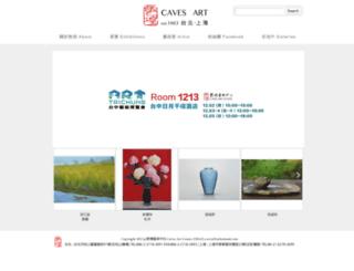 cavesart.com screenshot
