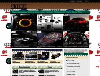cb23.ru screenshot
