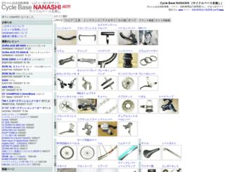 cbnanashi.com screenshot