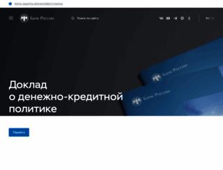 cbr.ru screenshot