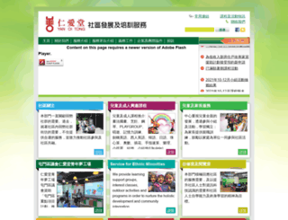 cc.yot.org.hk screenshot