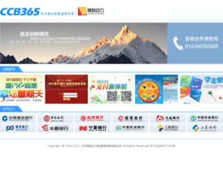 ccb365.com screenshot