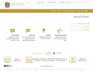 ccc.moe.gov.ae screenshot