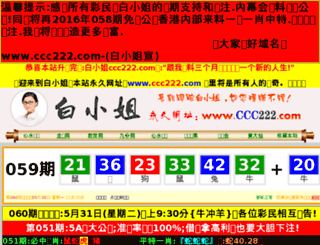 ccc222.com screenshot