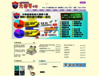 cccfyw.edu.hk screenshot