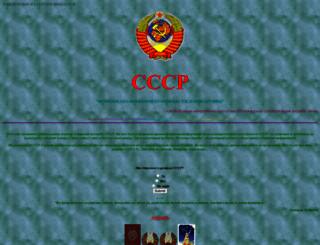 cccp.narod.ru screenshot