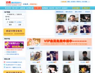 ccdxs.yuewo.com screenshot