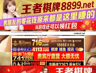 ccebook.net screenshot