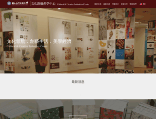 ccic.ntnu.edu.tw screenshot