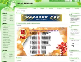ccjh.ntpc.edu.tw screenshot