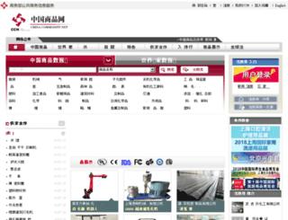ccn.mofcom.gov.cn screenshot