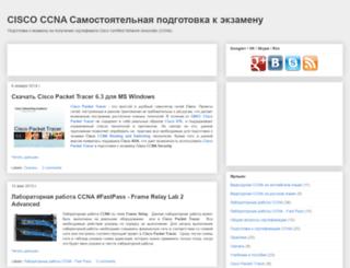 ccnastepbystep.blogspot.ru screenshot