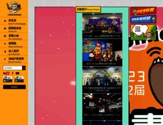 ccpa.org.tw screenshot