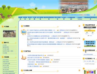 ccps.ntpc.edu.tw screenshot