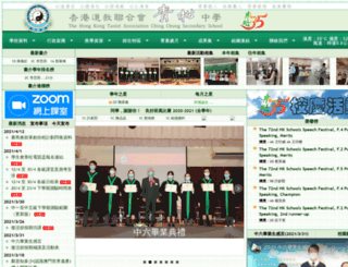 ccss.edu.hk screenshot