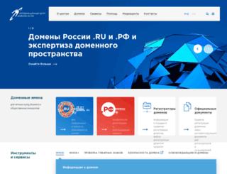 cctld.ru screenshot