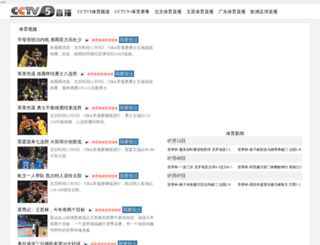 cctv-5.org screenshot