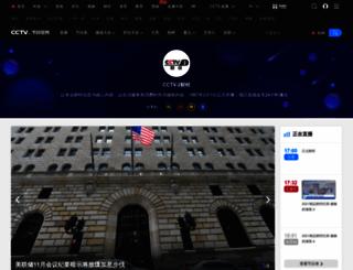 cctv2.cntv.cn screenshot