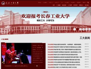 ccut.edu.cn screenshot