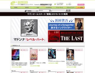 cd.eplus.jp screenshot