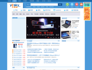 cd.yesky.com screenshot